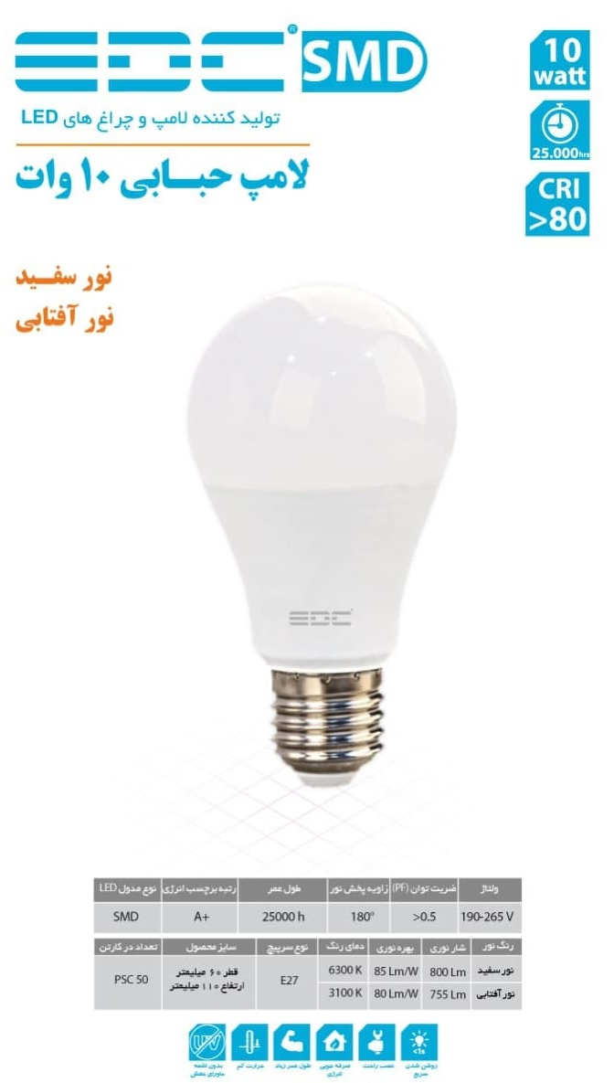 لامپ ال ای دی حبابی ۱۰ وات مدل A60