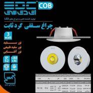 چراغ سقفى گرد ثابت 3 وات COB ای دی سی